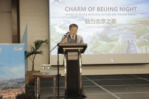 Beijing Municipal Cultural and Tourism Bureau participates at PATA Annual Summit 2019